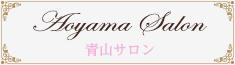 青山サロン