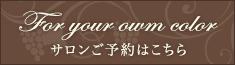 お問い合わせ・ご予約はこちら
