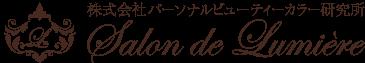 パーソナルカラー診断・メイクアップレッスン・骨格診断、カラースクールなら東京・青山、千葉のサロン・ド・ルミエールへ☆貴女のキレイを叶えるビューティー・カラーアナリスト 海保麻里子のハッピーブログです☆