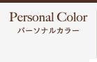 パーソナルカラー