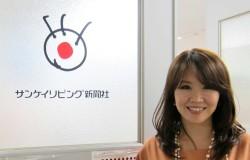 サンケイリビング新聞社 パーソナルカラーレッスン 海保麻里子