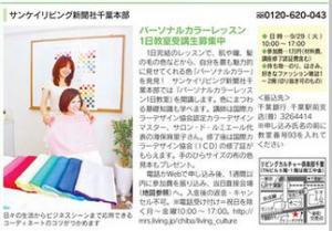 リビング千葉新聞 ICD国際カラーデザイン協会認証パーソナルカラーレッスン
