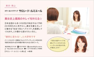 CREA掲載記事サロン・ド・ルミエール 海保麻里子