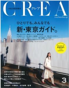 2月5日発売「CREA」表紙