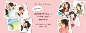 東京・青山のパーソナルカラー&メイクアップスクール パーソ ナルカラーアナリスト養成講座 サロン・ド・ルミエール