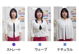 東京・青山 骨格スタイル診断、サロン・ド・ルミエール