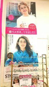 イマイン2 メガネスーパー STORY 海保麻里子 サロン・ド・ルミエール