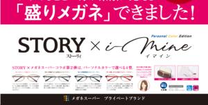 STORY×メガネスーパーコラボ商品 イマイン2パーソナルカラーエディッション