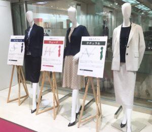 骨格スタイル協会トークショー 海保麻里子 日本橋三越本店