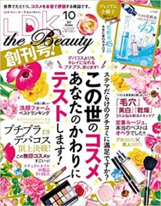 LDK The Beautyからパーソナルカラーの取材をお受けしました