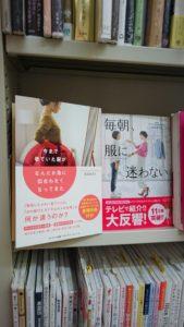 海保麻里子著『今まで着ていた服がなんだか急に似合わなくなってきた』サンマーク出版