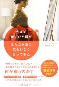 海保麻里子 『今まで着ていた服がなんだか急に似合わなくなってきた』 サンマーク出版