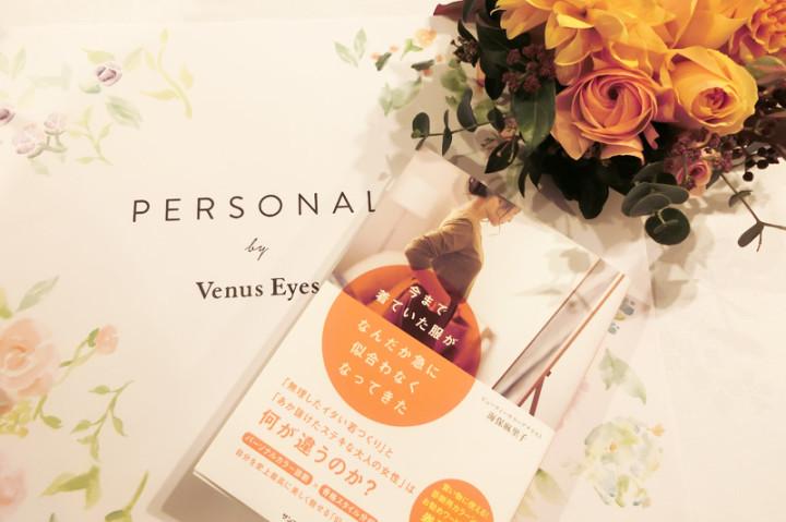 世界発!パーソナルカラー理論に基づいて開発されたカラーコンタクト『PERSONAL by Venus Eyes』(パーソナル バイ ヴィーナスアイズ)