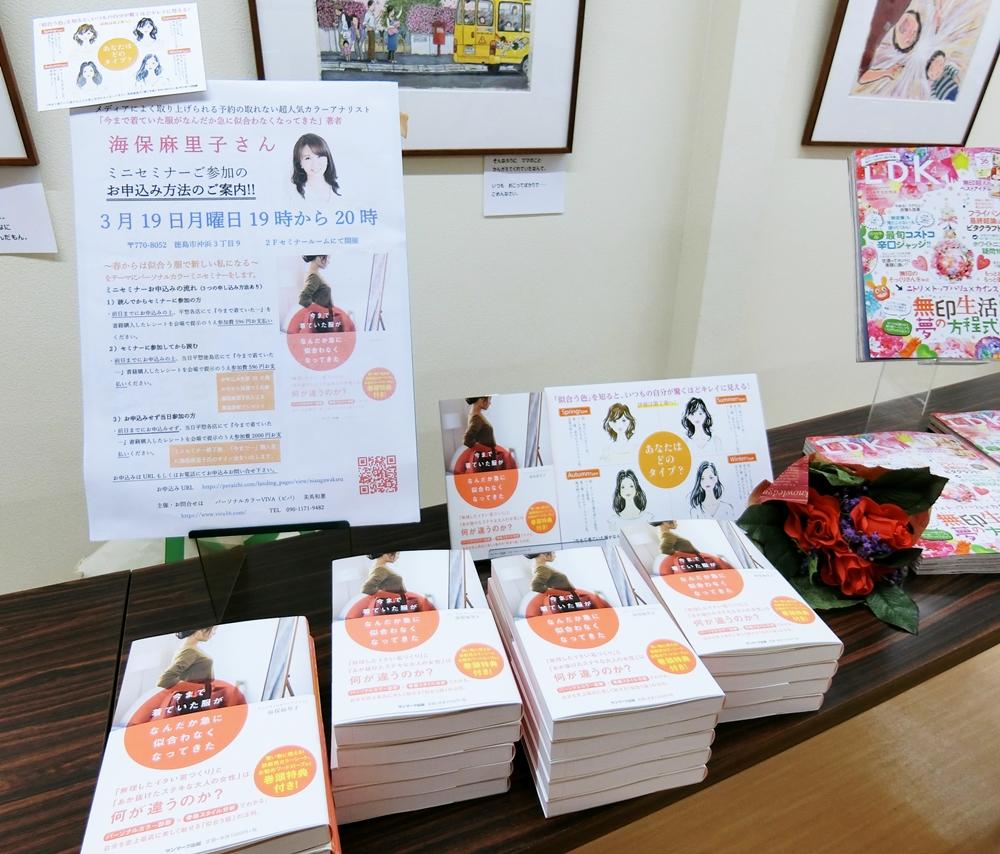 海保麻里子 徳島「今まで着ていた服がなんだか急に似合わなくなってきた」書籍付きミニセミナー&サイン会