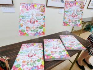 徳島「今まで着ていた服がなんだか急に似合わなくなってきた」書籍付きミニセミナー&サイン会