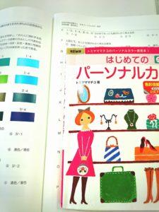 色彩技能パーソナルカラー検定モジュール1対策講座