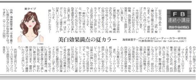 繊研新聞連載 似合う色の効果 パーソナルカラー夏タイプ 海保麻里子