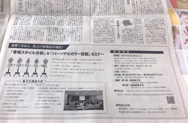 繊研新聞社主催 パーソナルカラー&骨格スタイルセミナー