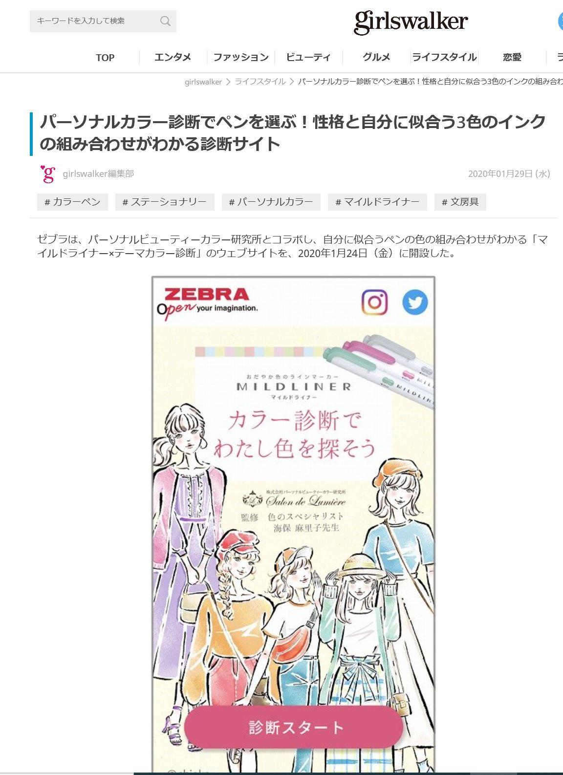 海保麻里子監修 ZEBRA社 マイルドライナー テーマカラー診断