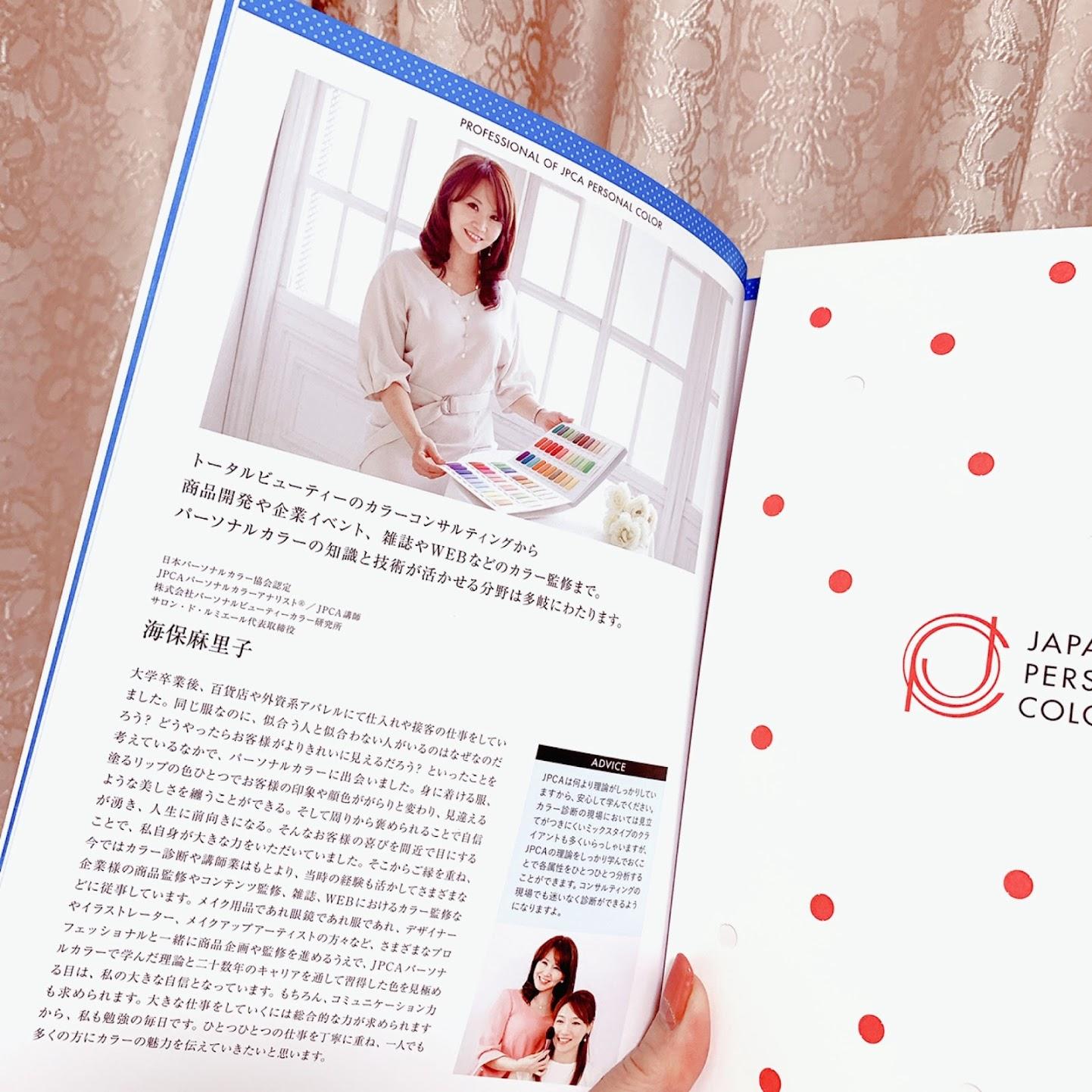 パーソナルカラー協会公式テキスト 日本パーソナルカラー認定講師 海保麻里子