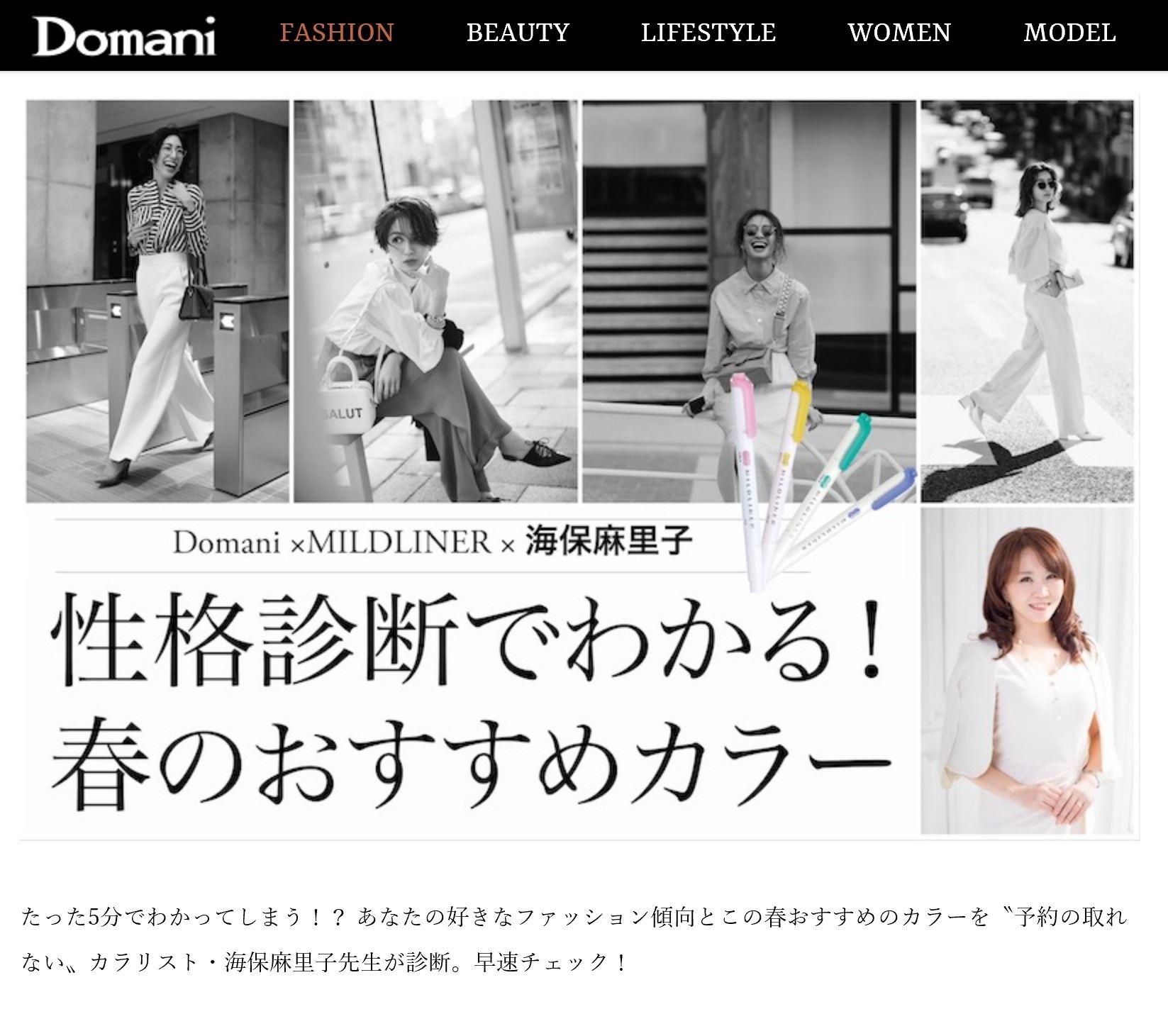 ドマーニ 性格診断 by海保麻里子