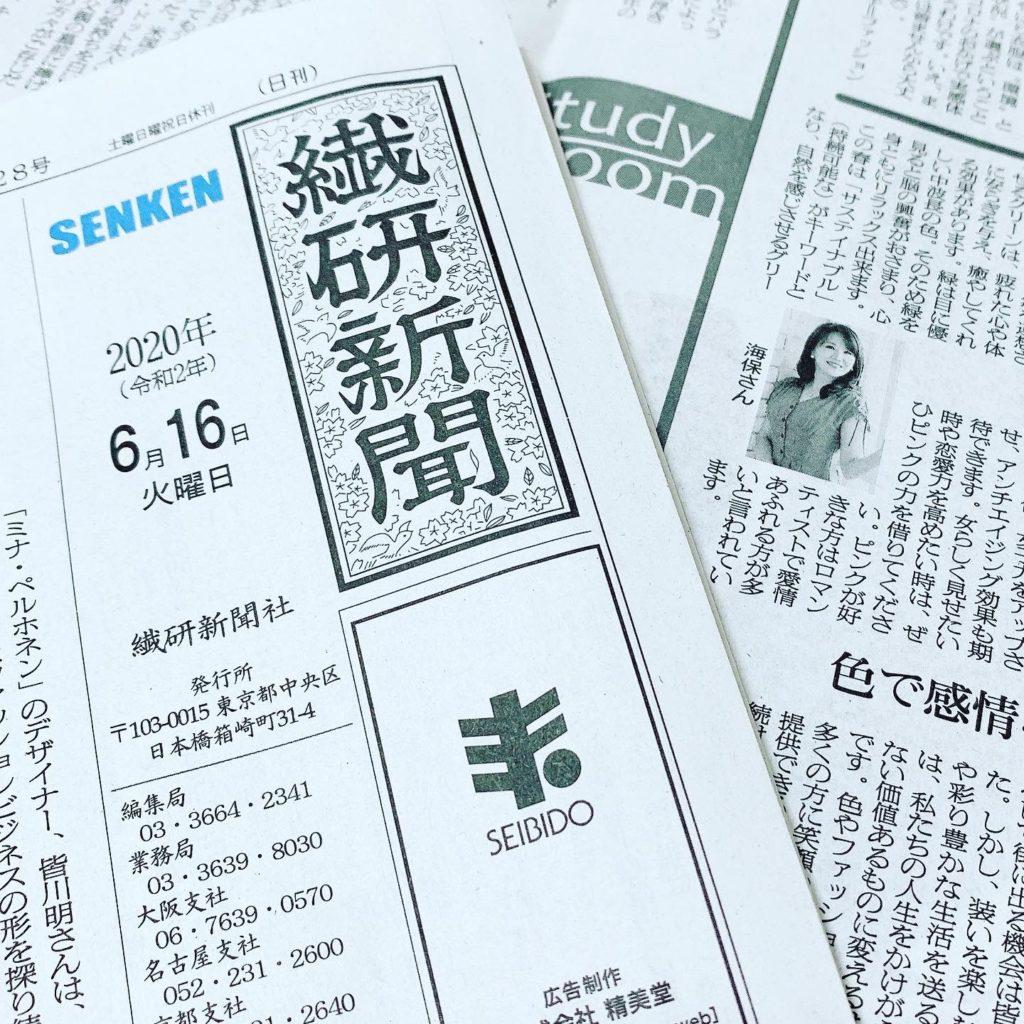 繊研新聞 カラーコラム執筆