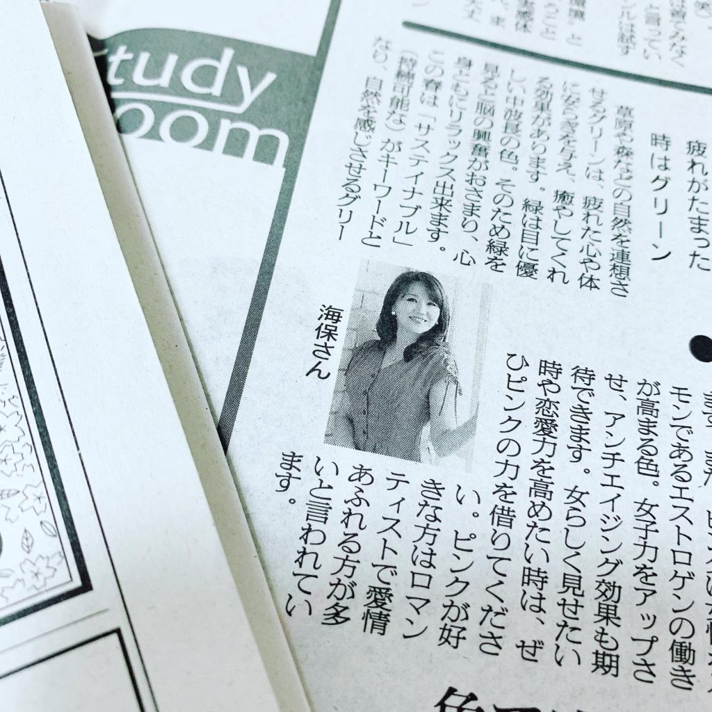 繊研新聞 カラーコラム 海保麻里子