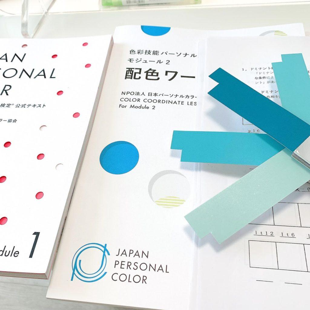 東京・青山のパーソナルカラースクール サロン・ド・ルミエール 色彩技能パーソナルカラー検定対策講座風景