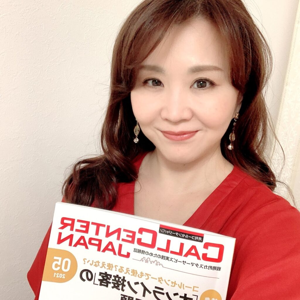 海保麻里子 コールセンタージャパン 取材記事